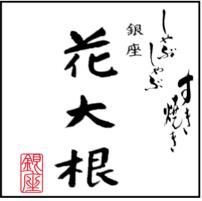 【公式】銀座 花大根