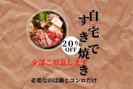 花大根の高級で上質な『すき焼き』を自宅で味わえます!!【好評につき延長!10月末日まで】