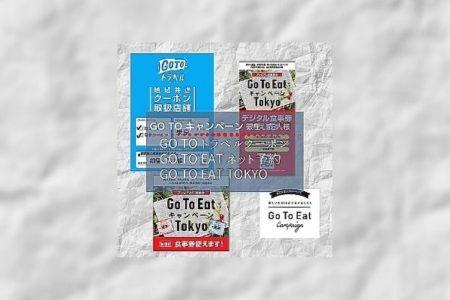 【GO TOキャンペーン店舗】